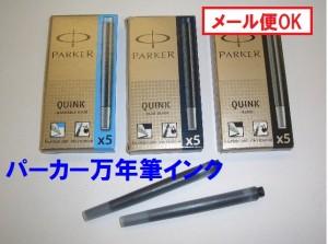 パーカー万年筆  カートリッジインク  5本入り 540円    【メール便OK】