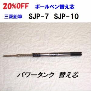 【20%OFF】三菱鉛筆 ピュアモルト&パワータンクボールペン替え芯 SJP-7 259円 メール便OK