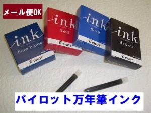 パイロット万年筆インクカートリッジ 12本入 IRF-12S メール便OK 430円