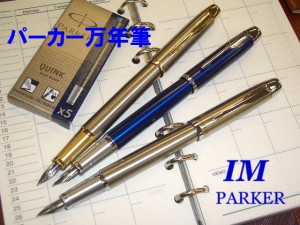 【送料無料】パーカー万年筆 IM  カラー3色 5000円 男性 お誕生日 プレゼントにも♪