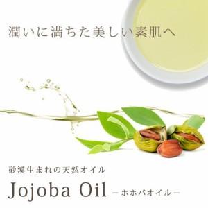 ホホバ(未精製) 50ml 【アロマ/キャリアオイル】