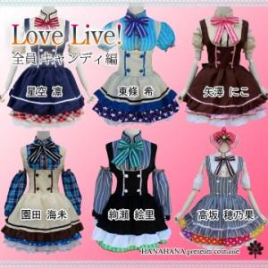 【コスプレ/衣装/コスチューム】Love Live! ラブライブ! フェスティバル 全員 キャンディ編【shen-lovelive8】