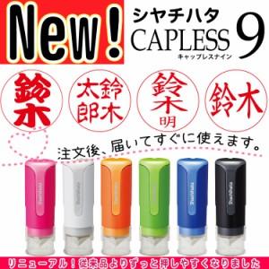 送料無料(定型外郵便)シヤチハタ キャップレスネーム印 認めに最適「1000円」