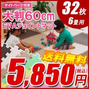 「 大判EVAジョイントマット 」32枚セット(約6畳分)約60×60cmカーペット ラグ ラグマット 防音 マット 子供部屋 赤ちゃん