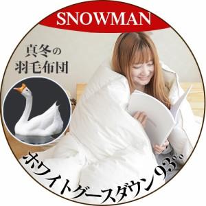 羽毛布団 ホワイトグースダウン93% シングル  7年品質保証 羽毛ぶとん グースダウン 羽毛ふとん 羽毛掛けぶとん 送料無料