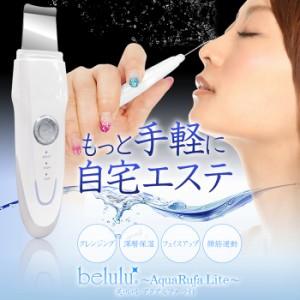 ウォーターピーリング ディープクレンジング マイクロカレント 美顔器 belulu アクアルファライト 【送料無料】