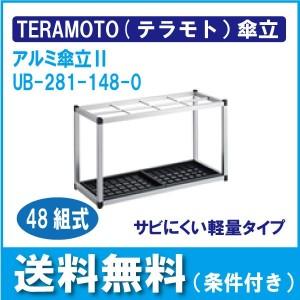 TERAMOTO(テラモト)アルミ傘立II 48組式 UB-281-148-0 メーカー直送 代引き不可