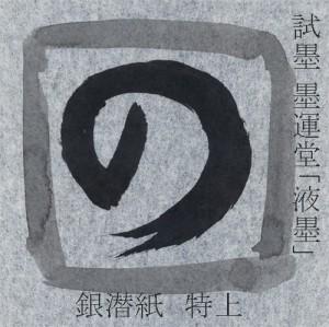 607693 短冊 並幅 金潜・銀潜紙 特上