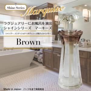 Shineシリーズ マーキーズ シャンプーディスペンサー ブラウン
