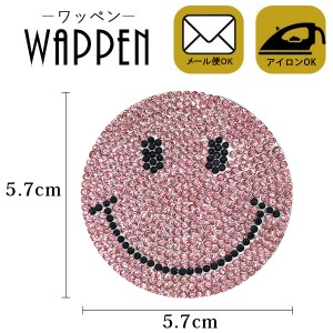 【メール便可】ワッペン アップリケ ストーンワッペン アイロン接着 スマイルワッペン 縦5.7cm×横5.7cm ライトピンク スマイル