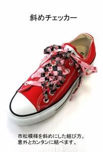 和柄靴ひも 柄多数ちりめん靴紐ノーマル おしゃれなメンズレディーススニーカーくつひも 洗濯可クツヒモ 日本製シューレース(色92)