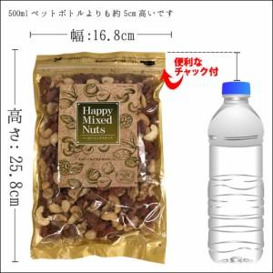 ハッピーミックスナッツ300g 送料無料 アーモンド くるみ ナッツミックス ダイエット お菓子 ダイエット 健康 美容
