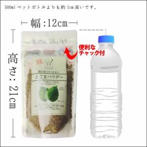 送料無料 えごまパウダー 260g(130g×2) スーパーフード  オメガ3 αリノレン酸 ダイエット