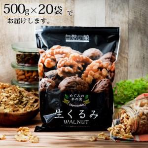 無添加 生くるみ10kg(500g×20) 新物入荷 送料無料 クルミ くるみ オメガ3脂肪酸 アーモンド ナッツ 胡桃 ダイエット