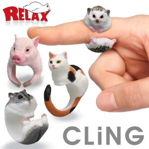 アニマルリング【RELAX/リラックス】 アニマル CLiNG(クリング)指輪 腕時計とおもしろ雑貨のシンシア