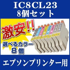 【選べるカラー8個】EPSON (エプソン) IC23 互換インクカートリッジ IC8CL23 ICBK23 ICC23 ICM23 ICY23 ICMB23 ICLC23 ICLM23 ICGY23