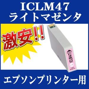 EPSON (エプソン) IC47 互換インクカートリッジ ICLM47 (ライトマゼンタ) 単品1本 PM-A970 PM-T990 COLORIO