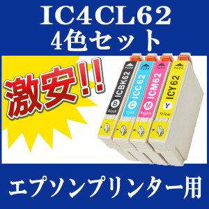 EPSON (エプソン) IC62 互換インクカートリッジ IC4CL62 4色セットICBK62 ICC62 ICM62 ICY62 PX-204 PX-205 PX-403A COLORIO