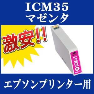 EPSON (エプソン) IC35 互換インクカートリッジ ICM35 (マゼンタ) 単品1本 PM-A900 PM-A950 PM-D1000 COLORIO