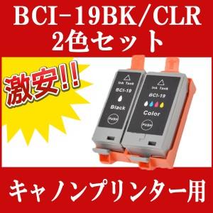 CANON(キャノン) 互換インクカートリッジ BCI-19BK BCI-19CLR お得な2個セット PIXUS iP100 iP110