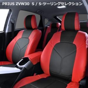 HELIOS ヘリオス ZVW30 プリウス S G等 PVC レザー シートカバー Ver.1