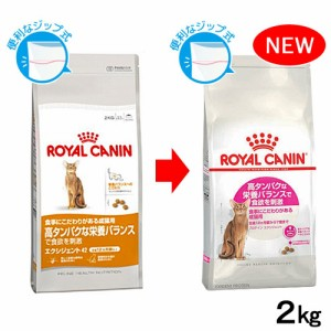 [ロイヤルカナン]プロテインエクシジェント2kg 食事にこだわりがある猫用エクシジェント42リニューアル