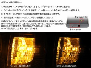多機能ウインカーポジションキット ポジション【改】逆側消灯/ 減光/純正復帰付