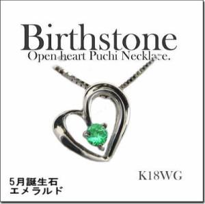 【対応】送料無料★K18WG★5月 誕生石★天然石エメラルド★オープンハートホワイトゴールドネックレス