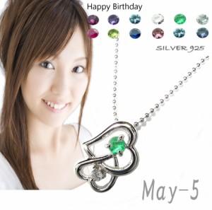 【日本製】5月 誕生石天然エメラルド魅力のツインハートのハッピーネックレス【誕生日ギフト・プレゼントに最適】