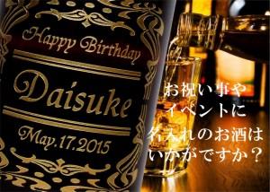 名入れ ウイスキー 父の日 ギフト 【カナディアンクラブ 700ml】 名入れ お酒 プレゼント 誕生日祝い 還暦祝い 退職祝い 送料無料