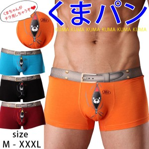 くまパン くま パンツ クマ ボクサー ボクサーパンツ インナー 下着 メンズ トランクス オシャレ キャラクター 男性 男性下