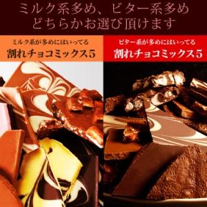 訳あり12種1kg割れチョコミックス / チュベ・ド・ショコラ チョコレート MIX 【送料無料】※2/22以降発送