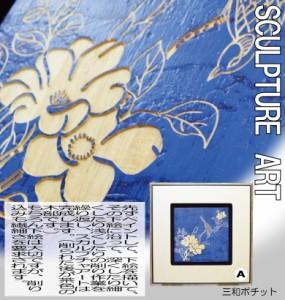 スカルプチャーアートパネル 花と鳥 青A モダン 壁掛け 木製 アジアン雑貨 インテリア 60×60【送料無料】