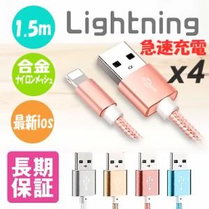 【4本セット】【長期保証】 iphoneケーブル ライトニング 1.5m 充電ケーブル 合金ナイロンメッシュ 急速充電 iphone8/8Plus/x/iphone7