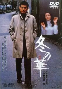 d 新品送料無料 冬の華 東映(期間限定)DVD 高倉健 北大路欣也 降旗康男