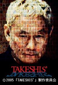 d 1710 新品送料無料 TAKESHIS' DVD ビートたけし 京野ことみ 北野武