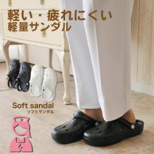 ソフトサンダル(男女兼用)『ナースシューズ』【ナースサンダル】【ナースサンダル 黒】