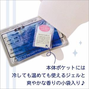 ひんやりうたたねピロージェルタイプ 電子レンジ 冷凍 かわいい エコ対策 プレゼント ギフト 贈り物 美容 ゆうパケット無料!