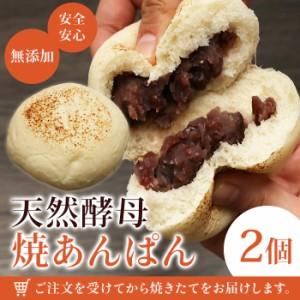 【天然酵母】天然酵母パン 焼あんぱん×2個【無添加】【パン】 (smp)