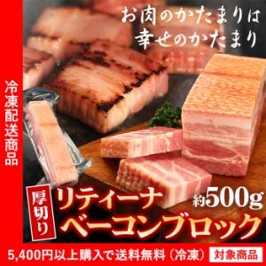 【業務用】厚切りリティーナベーコンブロック約500g【豚バラ】(5400円以上まとめ買いで送料無料対象商品)(lf)あす着