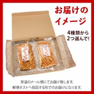 芋けんぴ 訳あり芋かりんとう メール便 送料無料 1000円ぽっきり 4種類から選べる2点 きび砂糖 わさび 塩味 生姜