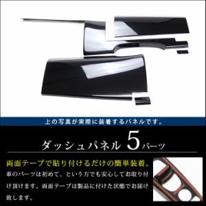 エスティマ50系/エスティマハイブリッド(ACR50/GSR50/AHR20) ダッシュパネルセット [インテリアパネル]