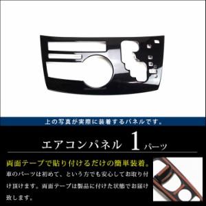 エスティマ50系(ACR50/GSR50) エアコンパネル [インテリアパネル/カスタムパーツ]