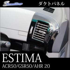エスティマ50系/エスティマハイブリッド(ACR50/GSR50/AHR20) ダクトパネル [インテリアパネル/カスタムパーツ]