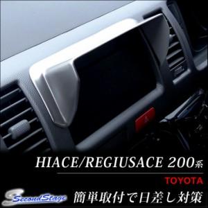 ハイエース200系/レジアスエース200系 カーナビバイザー [インテリアパネル/カスタムパーツ]