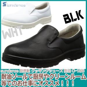 作業靴 サンダンス ビストロシェフ / C-188 コックシューズ ブラック   ホワイト