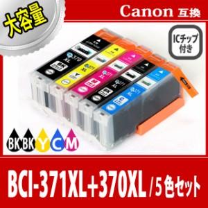 【送料無料】CANON/キヤノン/キャノン 互換インク BCI370XL(BKブラック)+BCI371XL(BKブラック/Cシアン/Mマゼンダ/Yイエロー)5色(大容量)