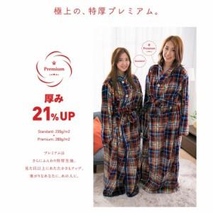 着る毛布 ルームウェア 部屋着 レディース メンズ もこもこ 冬 カップル ペア fondan プレミアム(チェック)  FDPMR-054 送料無料