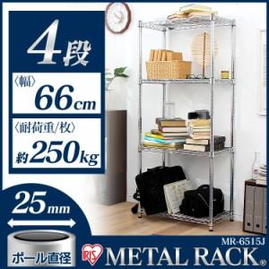 メタルラック スチールラック 棚 シェルフ 4段(幅66×奥行36×高さ151cm MR-6515J ポール径25mm) 送料無料