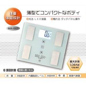体重計 体組成計 体脂肪 骨量 内臓脂肪 デジタル 超薄型 コンパクト IMA-001 6 項目計測 ヘルスメーター 送料無料